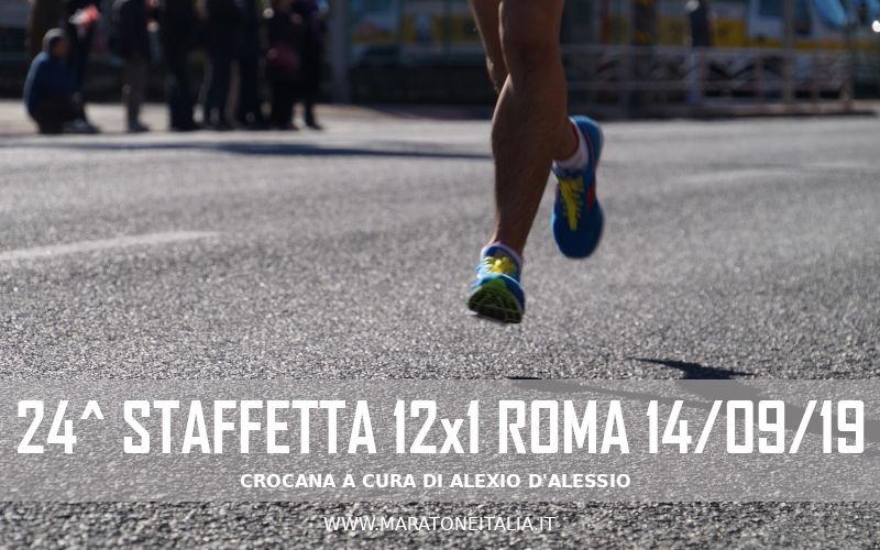 """24^ Staffetta 12×1 ora in pista """"Memorial Alberto Rizzi""""- Roma 14/09/19"""